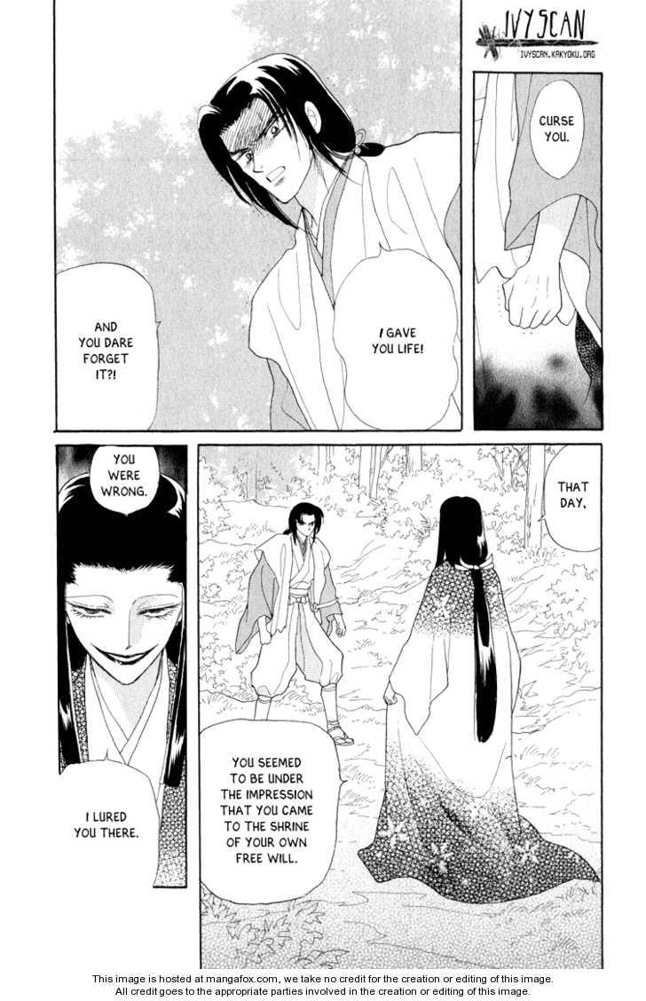 Otogi Moyou Ayanishiki 10 Page 2