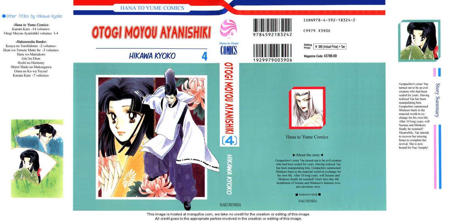 Otogi Moyou Ayanishiki 12 Page 2