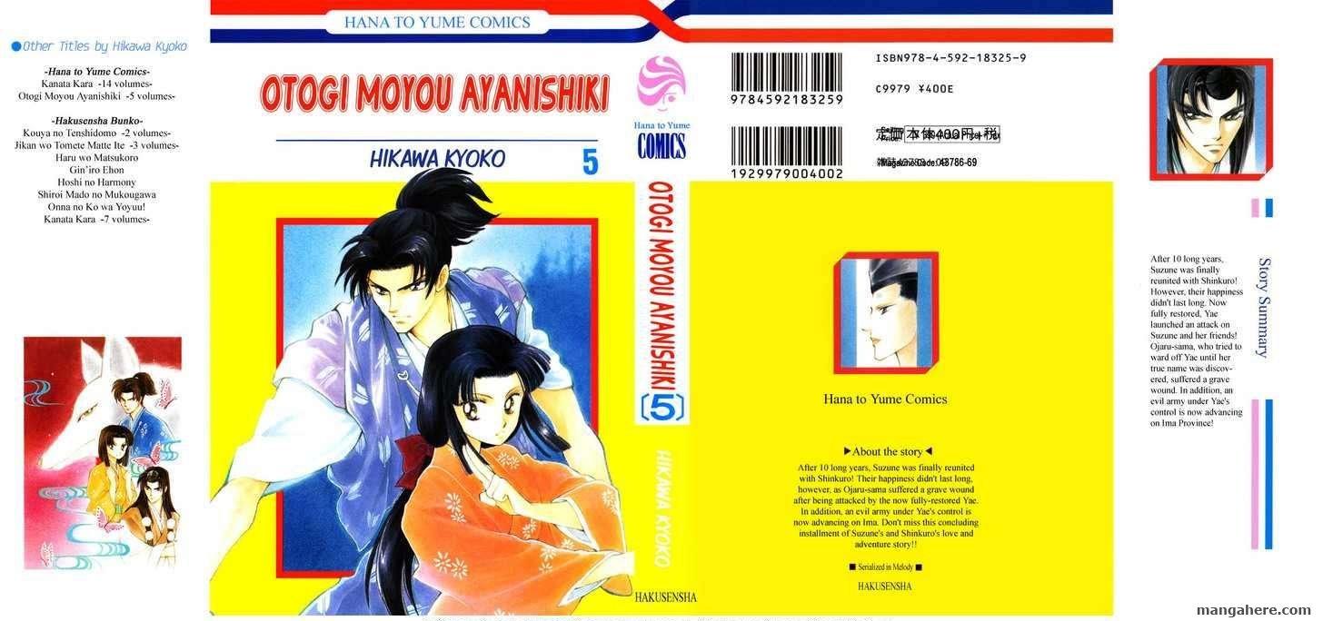 Otogi Moyou Ayanishiki 17 Page 3