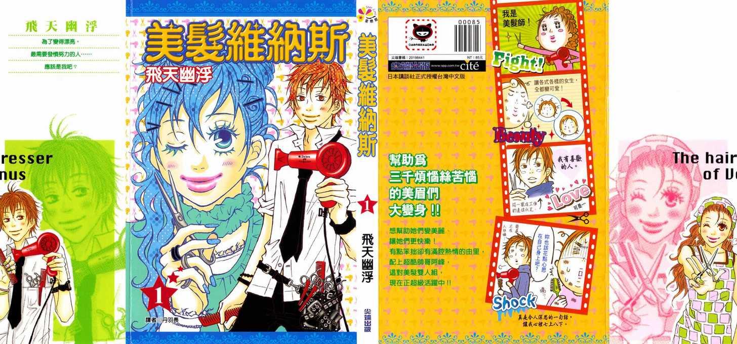 Venus no Kamiyui 1 Page 2