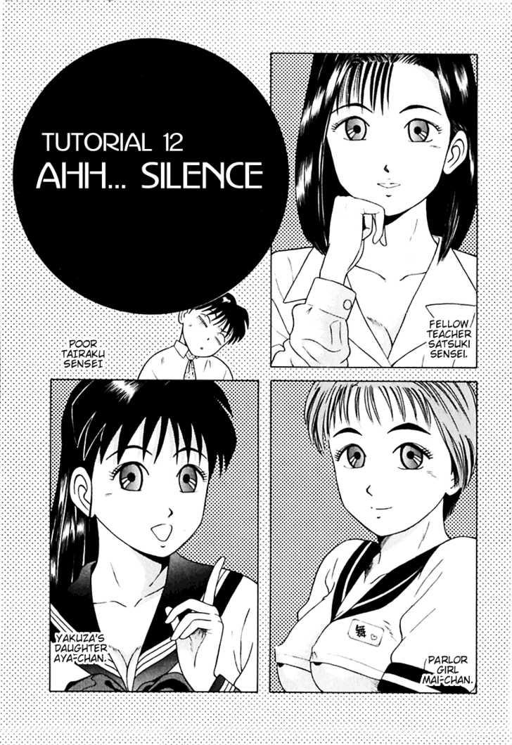 Kyoukasho ni Nai 12 Page 2