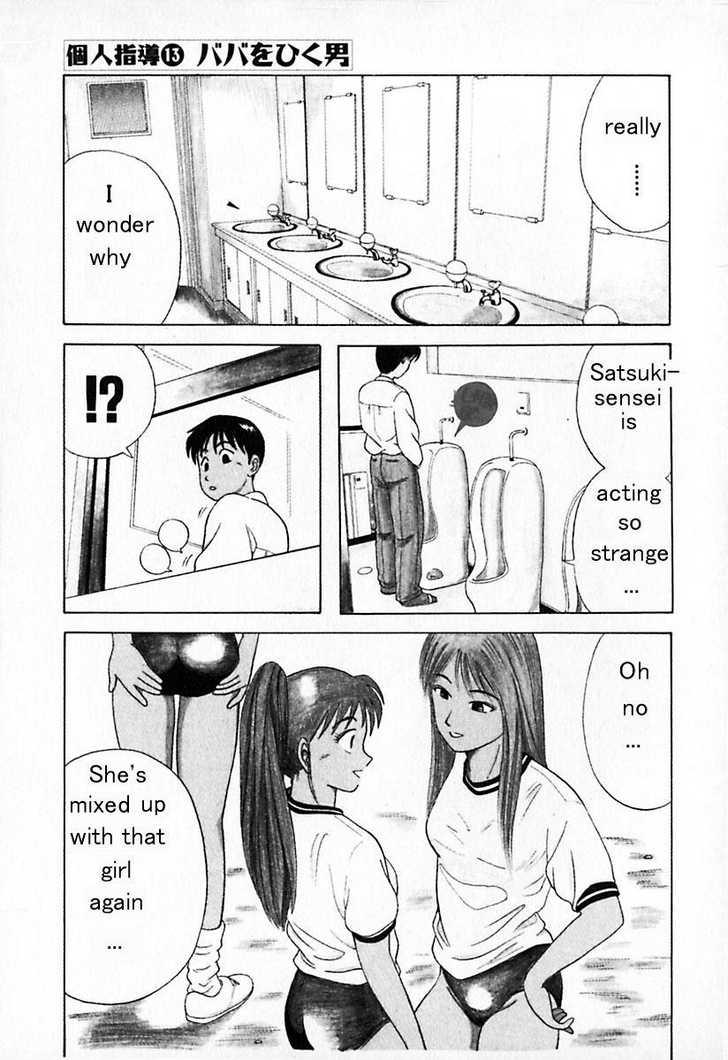 Kyoukasho ni Nai 13 Page 1