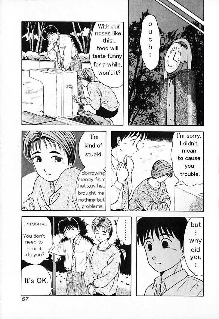 Kyoukasho ni Nai 14 Page 3