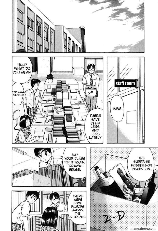 Kyoukasho ni Nai 25 Page 2