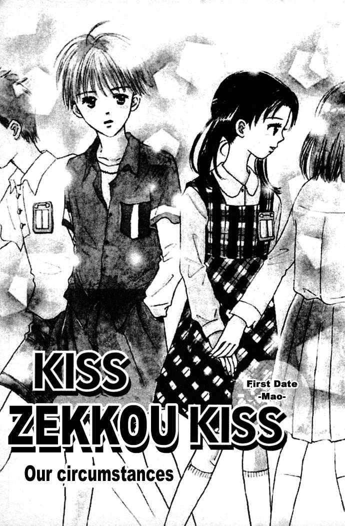 Kiss, Zekkou, Kiss Bokura no Baai 2 Page 1