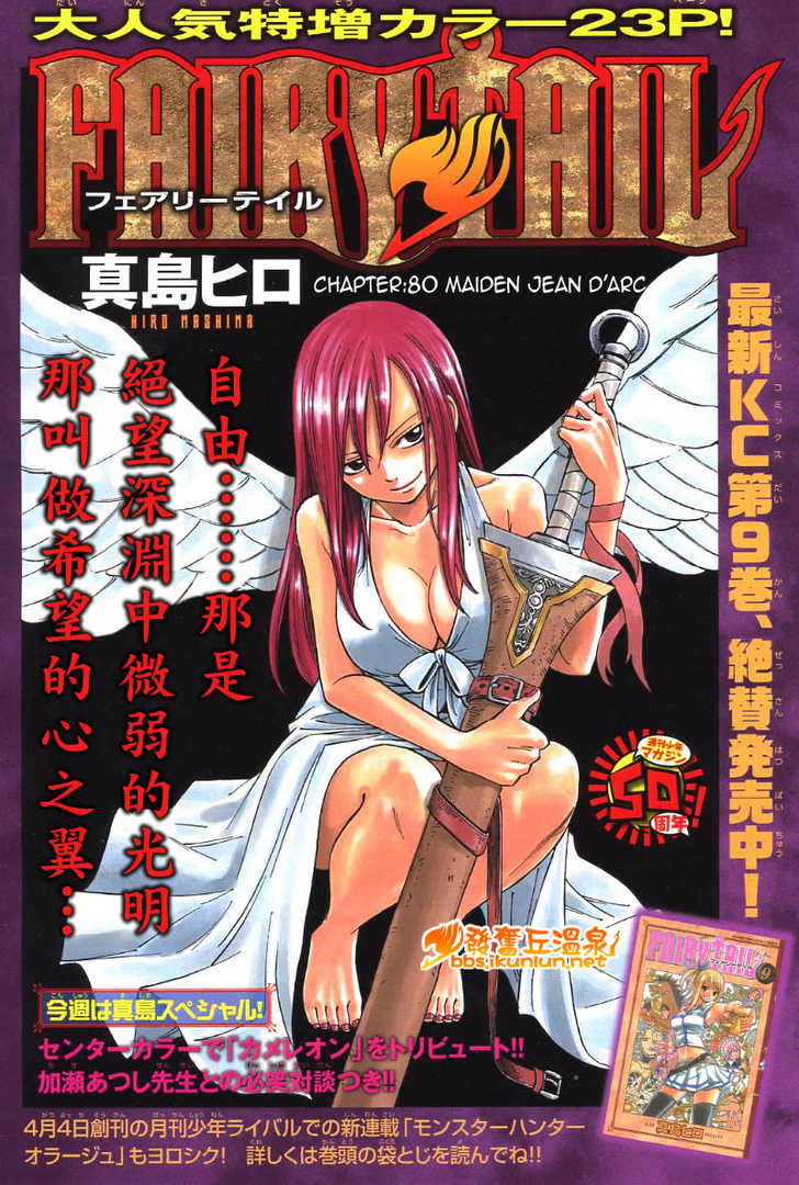 Fairy Tail 80 Page 2