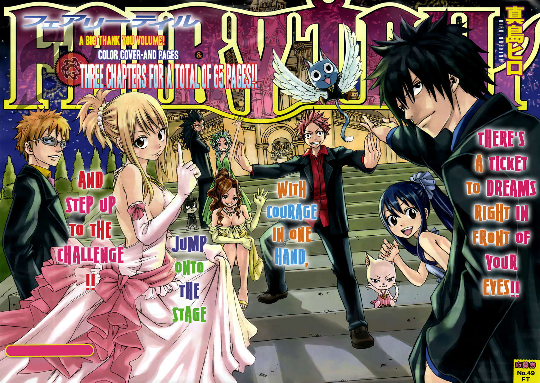 Fairy Tail 207 Page 3