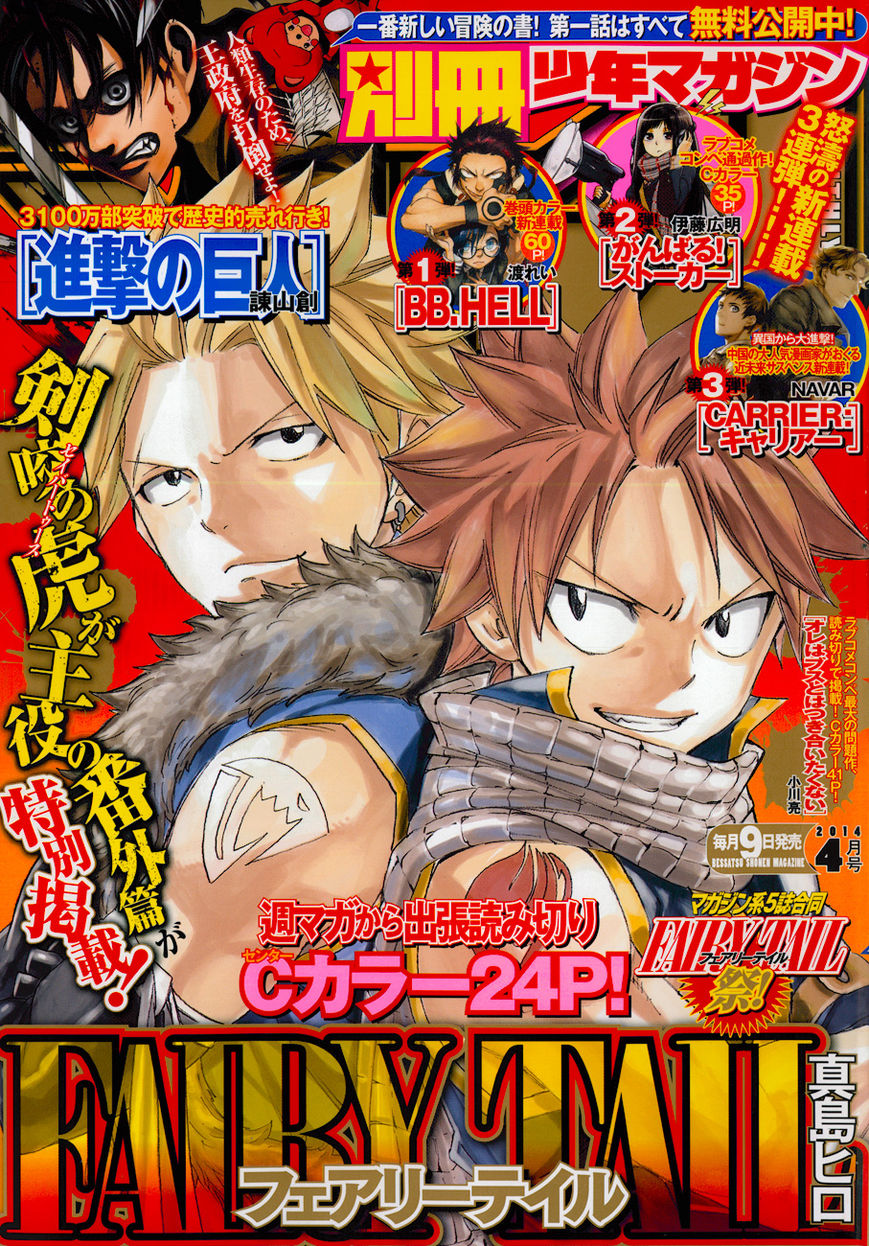 Fairy Tail 374.5 Page 1