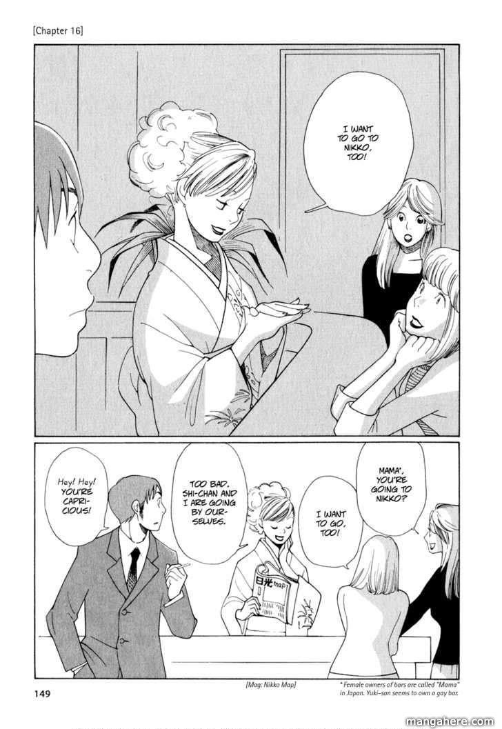Hourou Musuko 16 Page 1