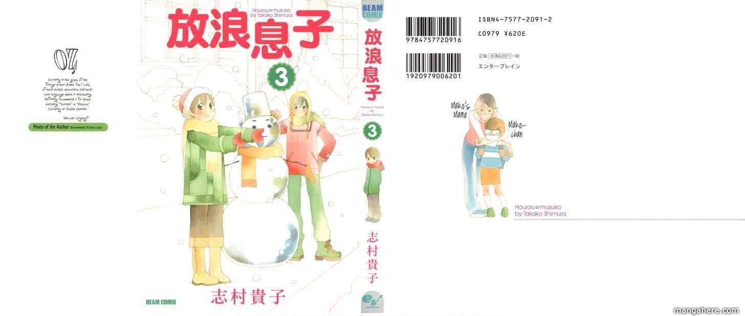 Hourou Musuko 18 Page 1