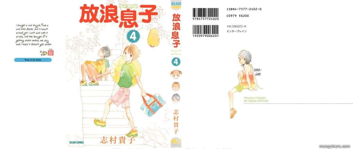 Hourou Musuko 26 Page 1