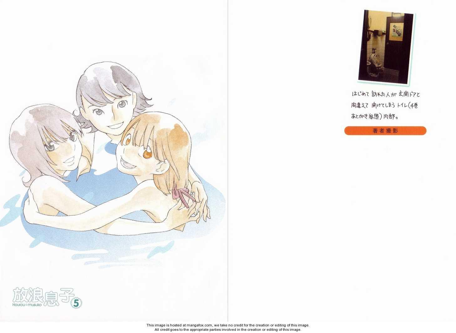 Hourou Musuko 34 Page 1