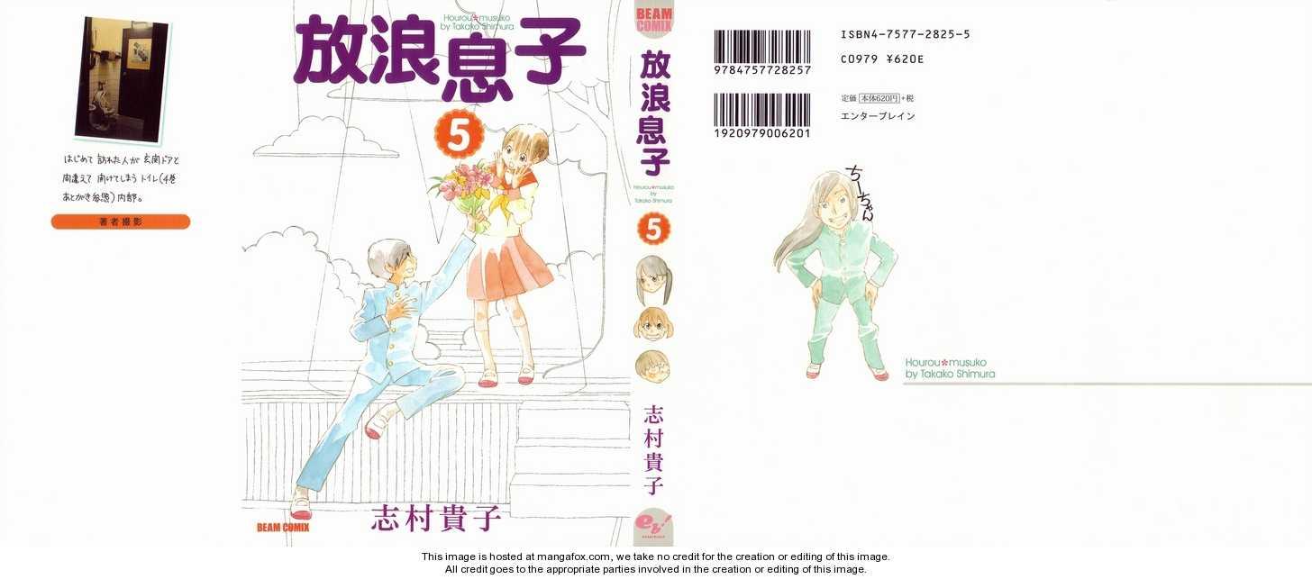Hourou Musuko 34 Page 2