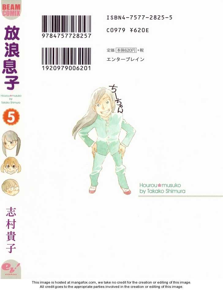 Hourou Musuko 41 Page 1