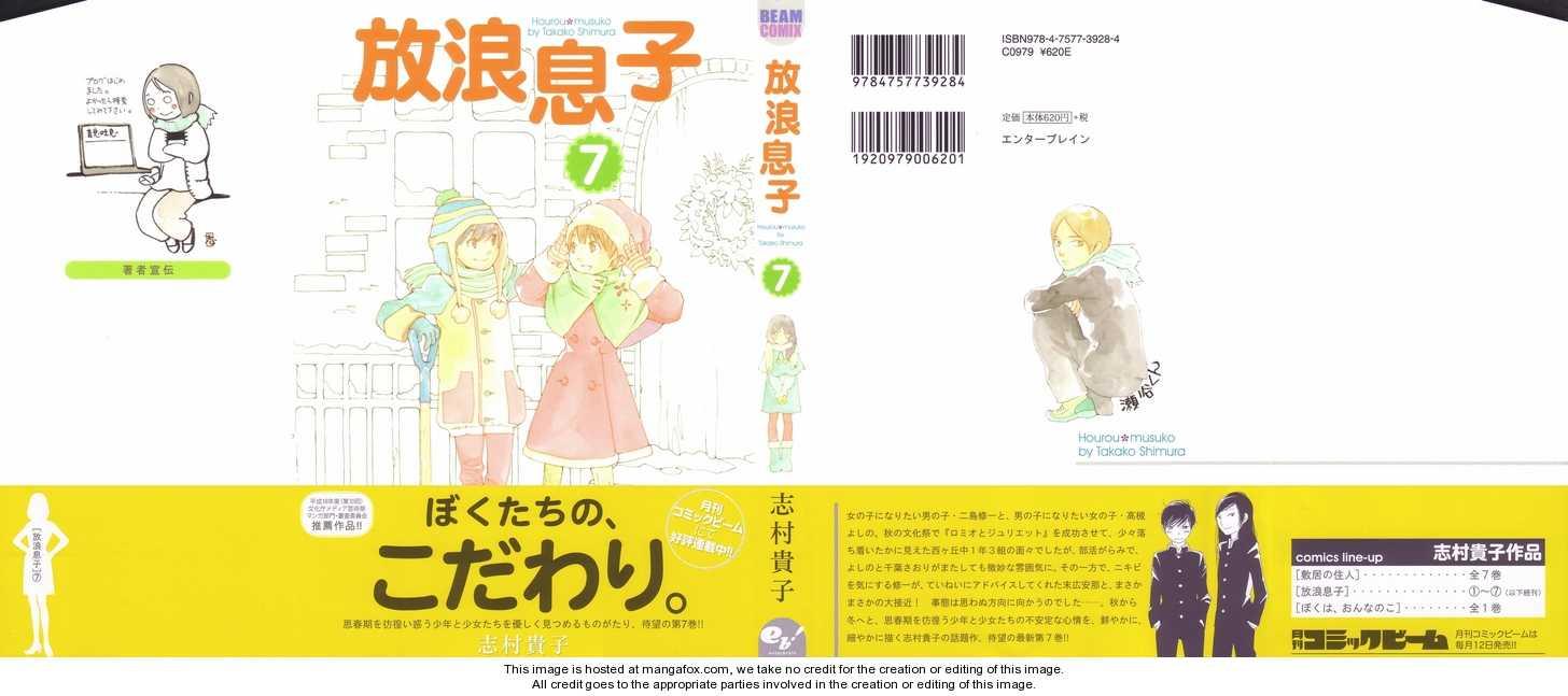 Hourou Musuko 50 Page 1