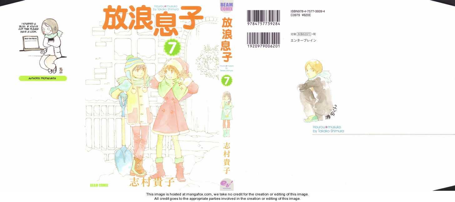Hourou Musuko 50 Page 2