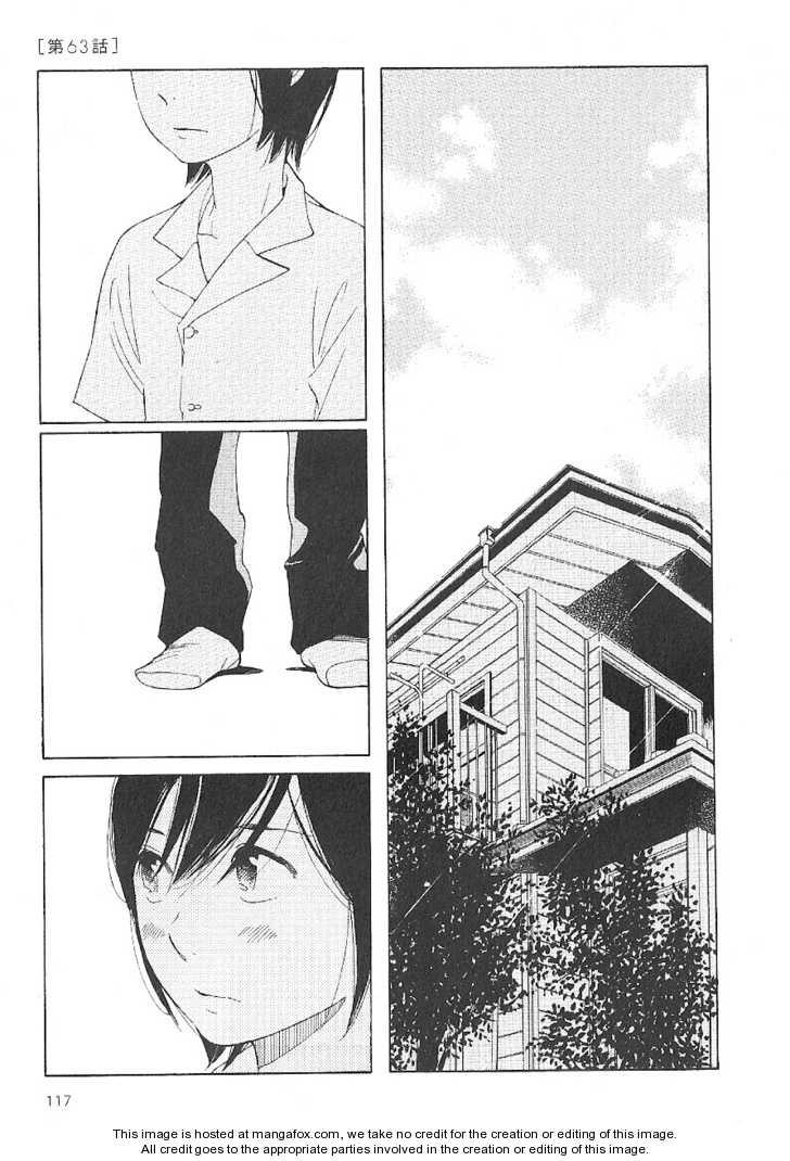 Hourou Musuko 63 Page 1