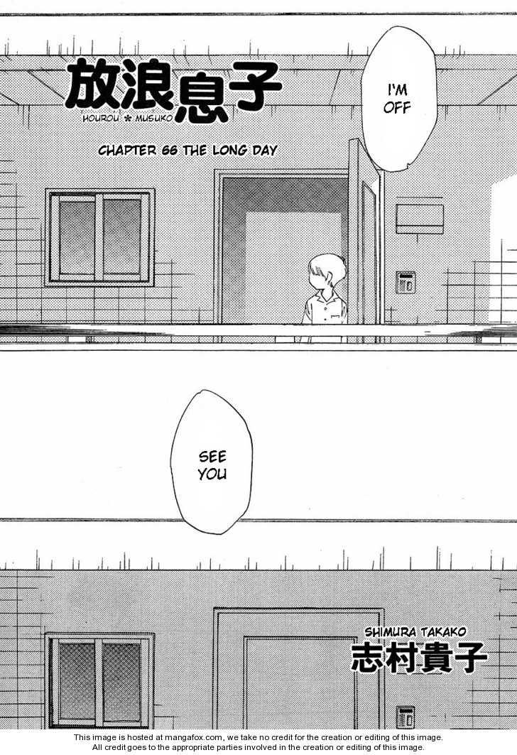 Hourou Musuko 66 Page 1