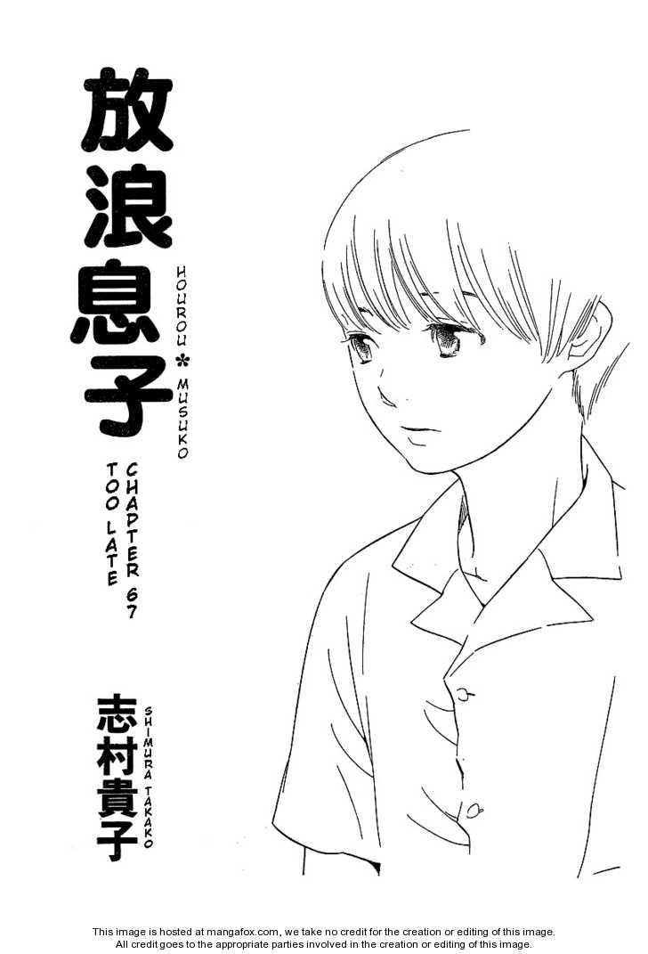 Hourou Musuko 67 Page 1