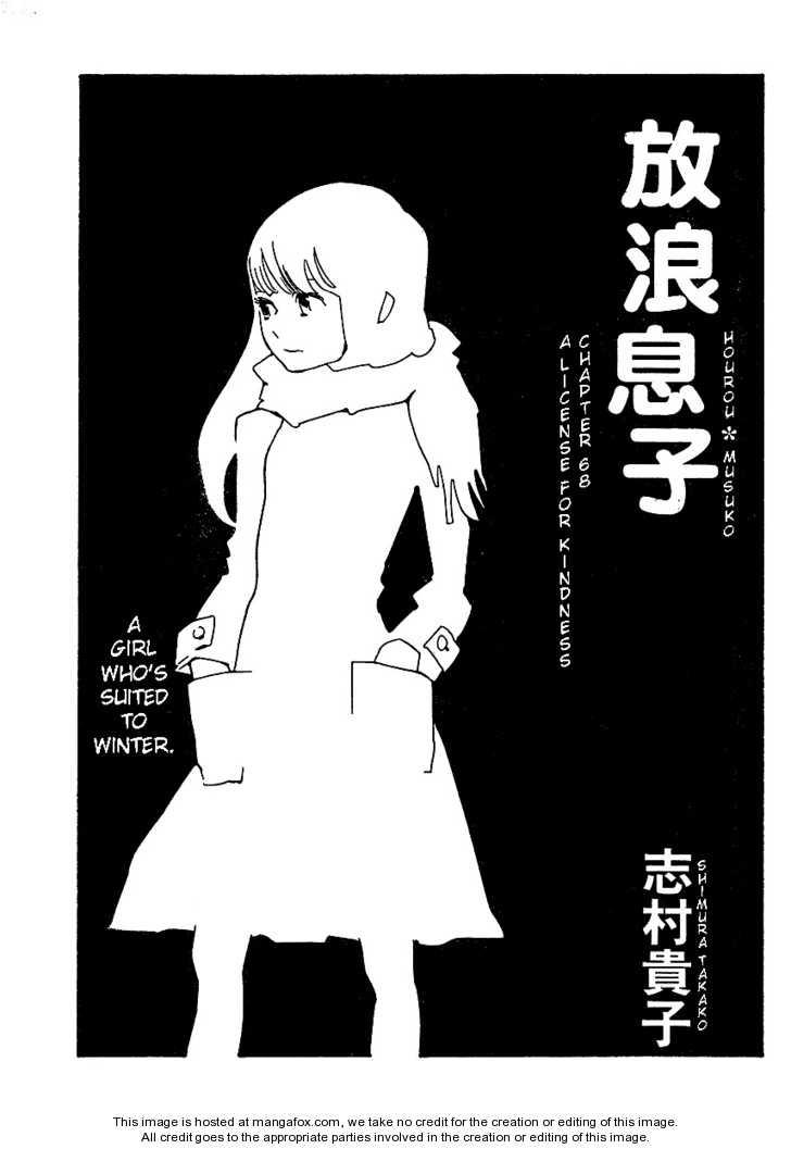 Hourou Musuko 68 Page 2