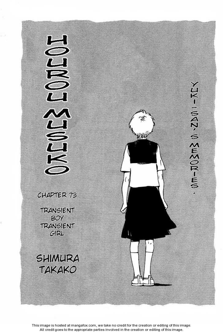 Hourou Musuko 73 Page 1