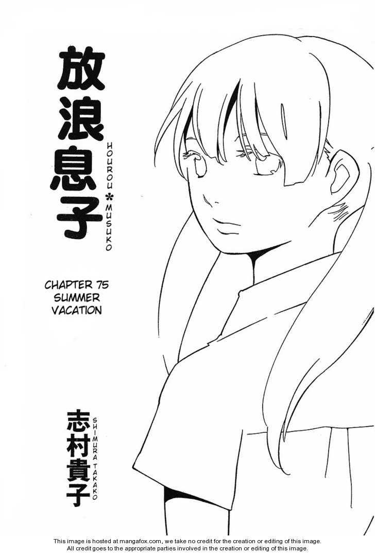 Hourou Musuko 75 Page 1