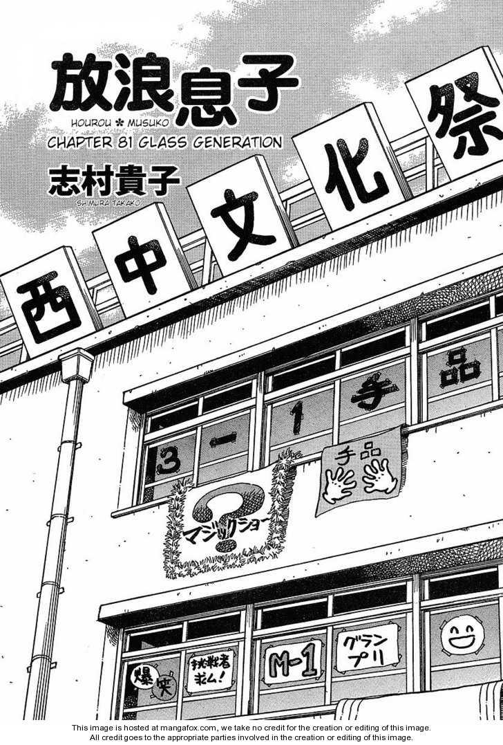 Hourou Musuko 81 Page 1