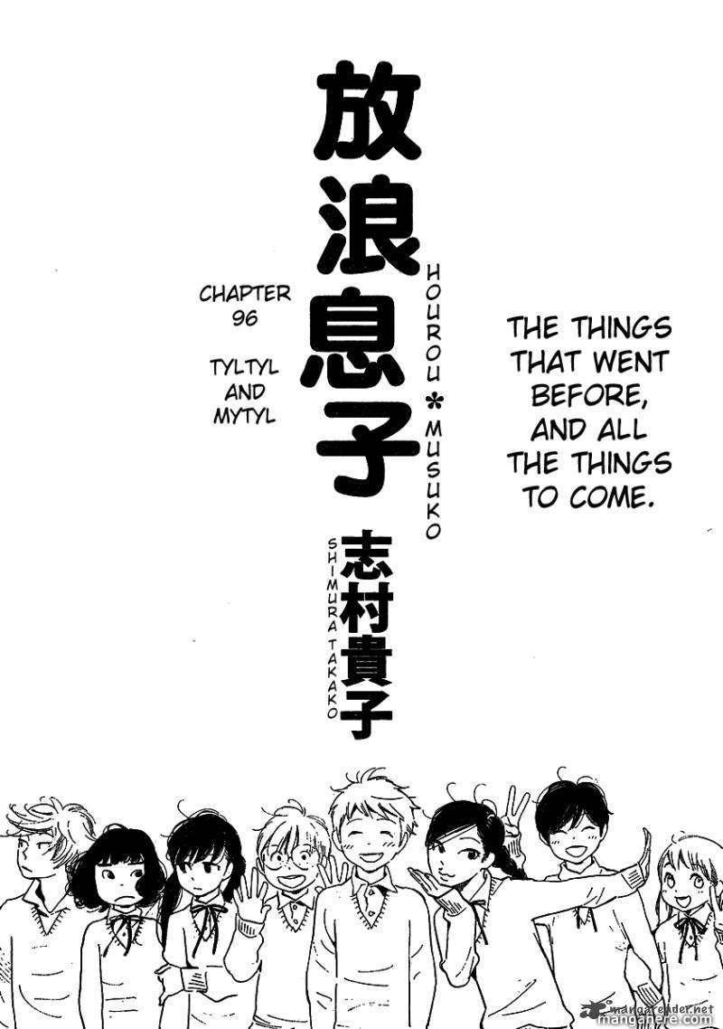 Hourou Musuko 96 Page 1