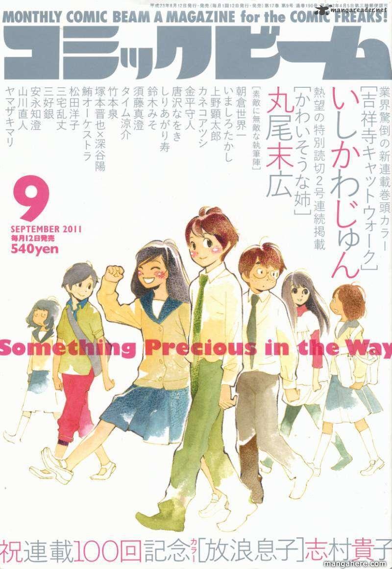 Hourou Musuko 100 Page 1