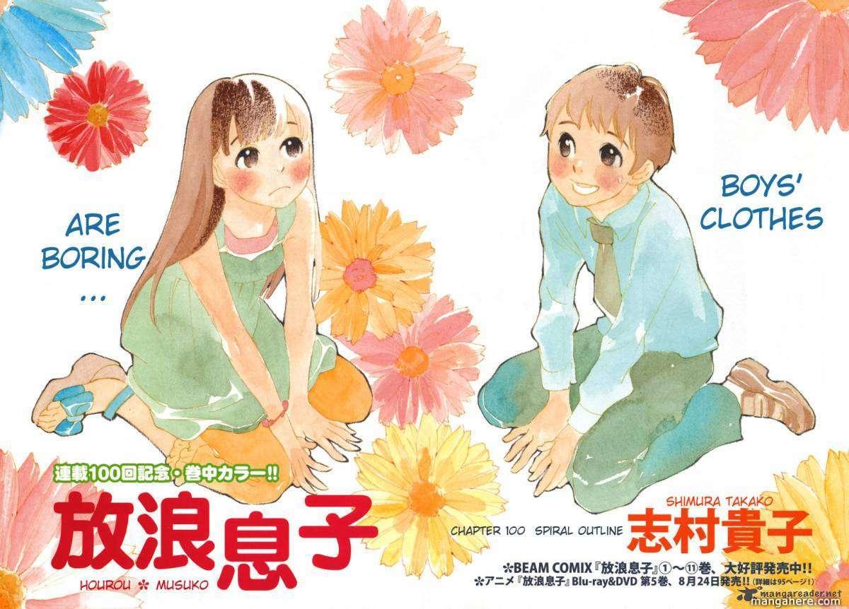 Hourou Musuko 100 Page 3
