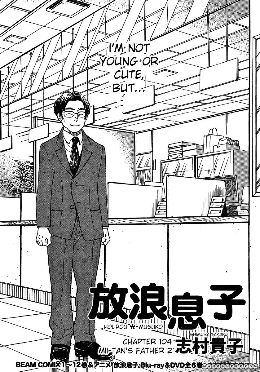 Hourou Musuko 104 Page 1