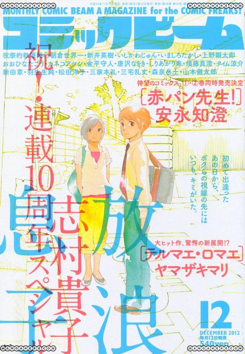 Hourou Musuko 115 Page 1