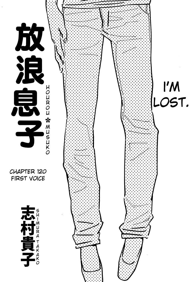 Hourou Musuko 120 Page 1