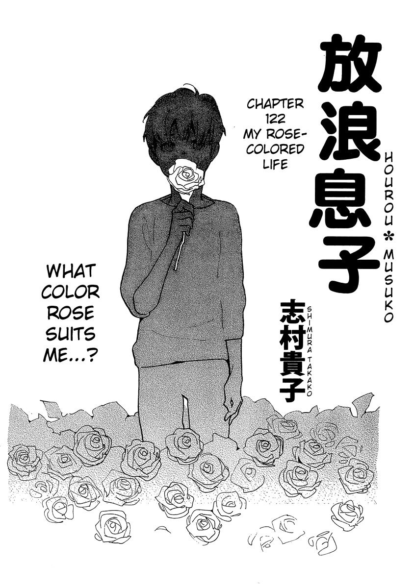 Hourou Musuko 122 Page 2