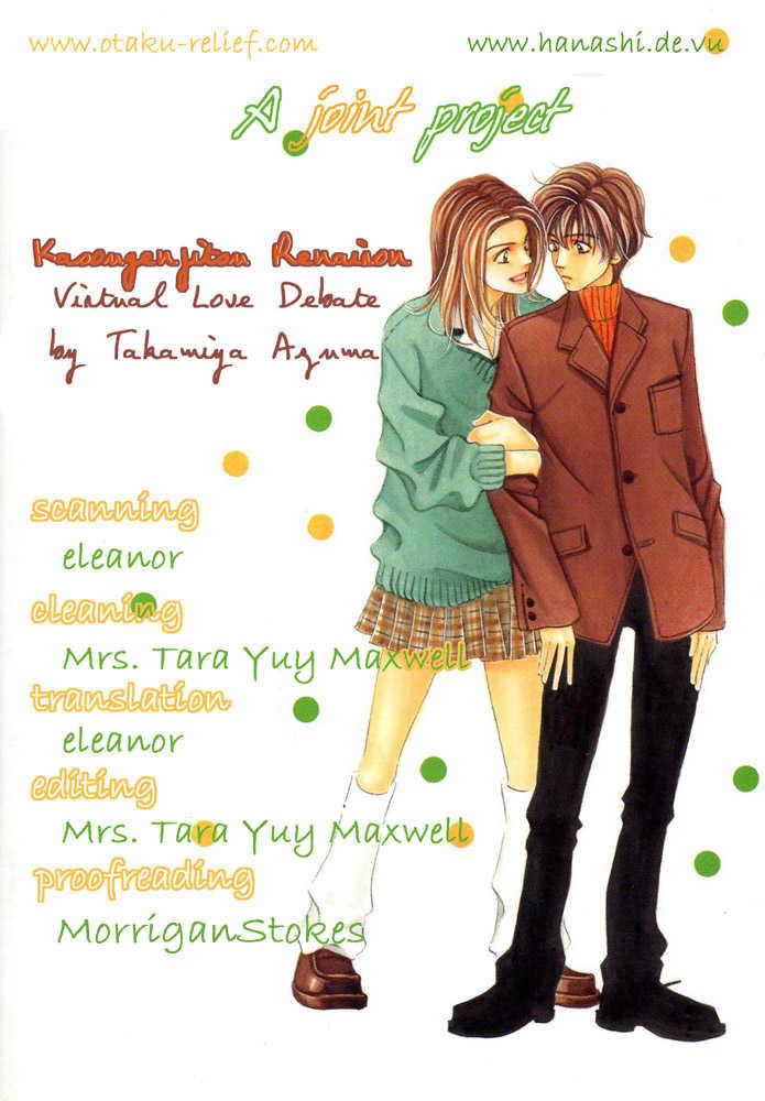 Kasougenjitsu Ren'airon 1 Page 1