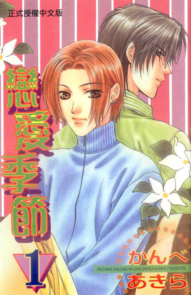 Moichido Koishite 4 Page 1