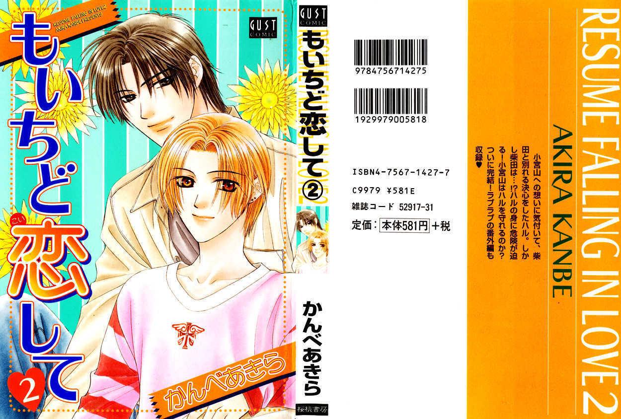 Moichido Koishite 6 Page 3
