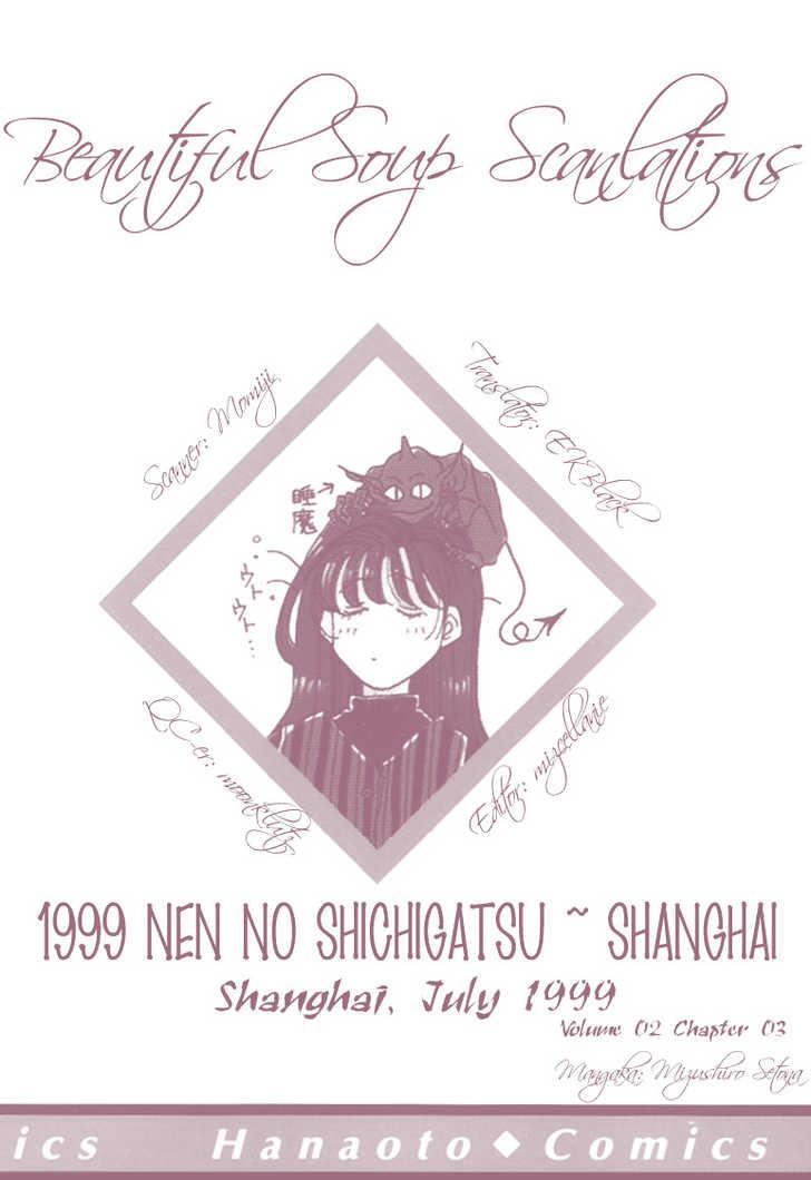 1999 Shanghai 3 Page 2