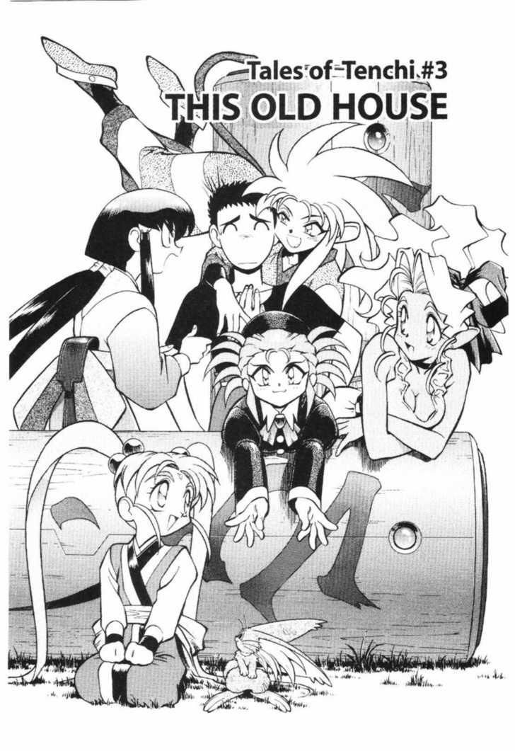 Tenchi Muyo! 3 Page 1