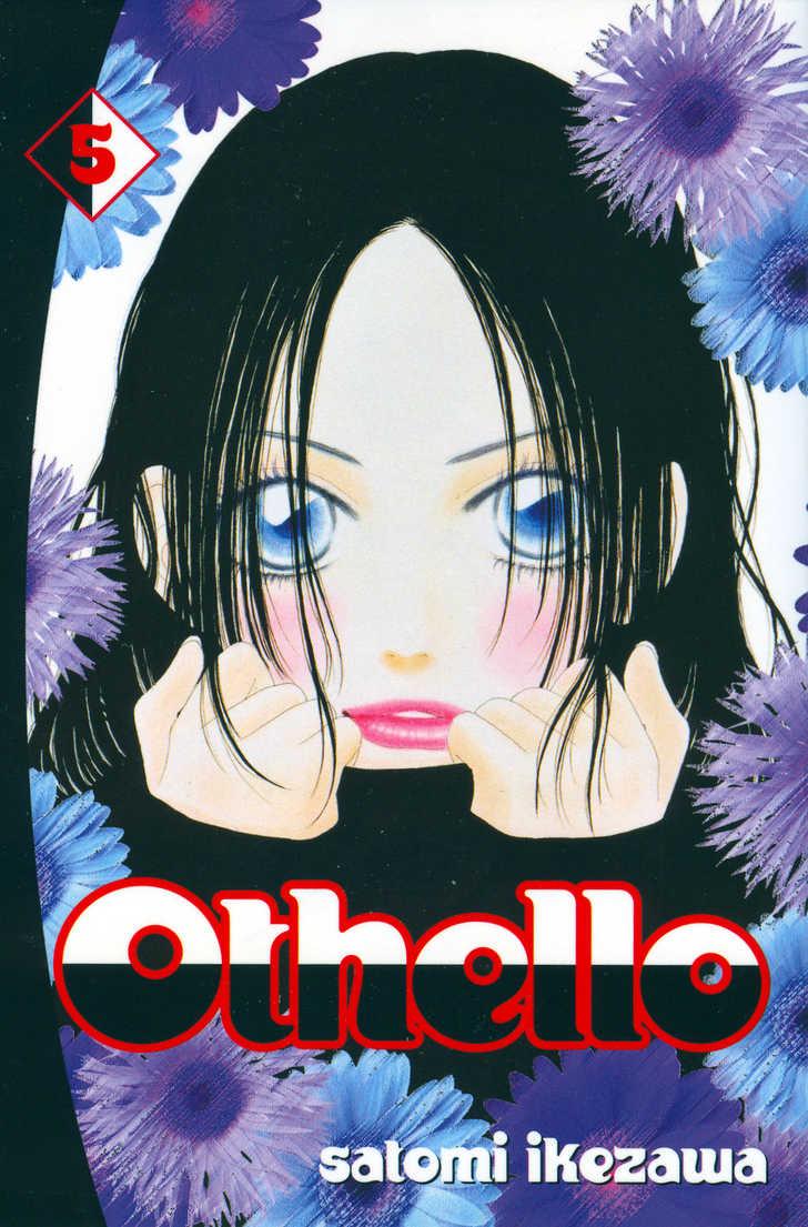 Othello (Shoujo) 17 Page 1