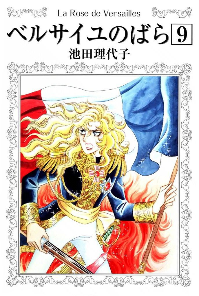 Rose of Versailles 55 Page 1