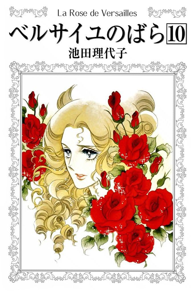 Rose of Versailles 61 Page 1