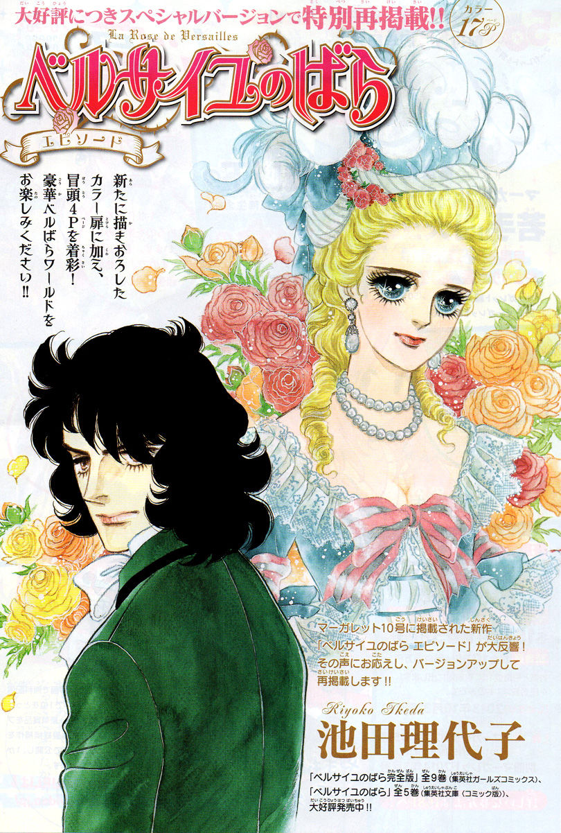 Rose of Versailles 66.1 Page 1