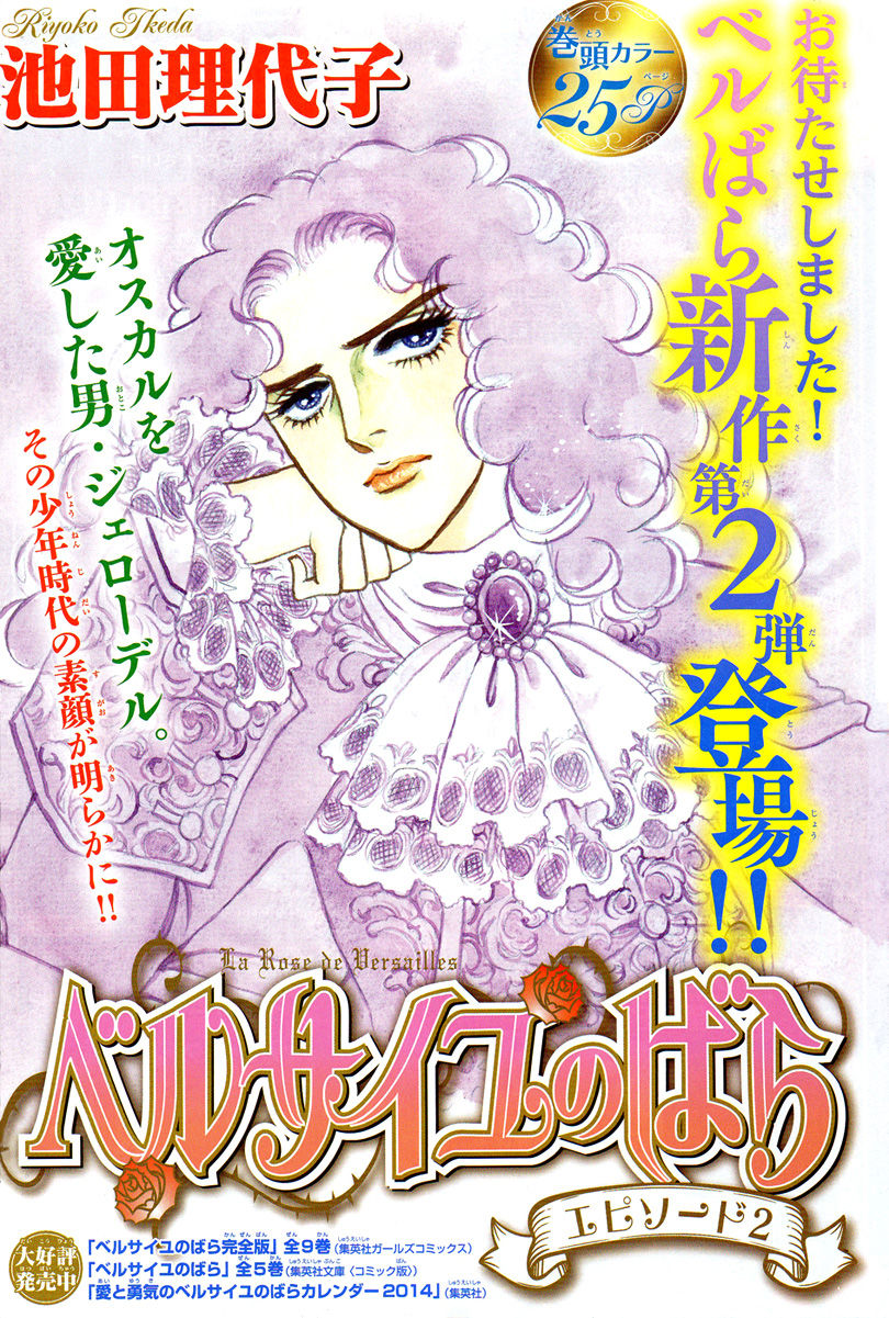 Rose of Versailles 66.2 Page 2