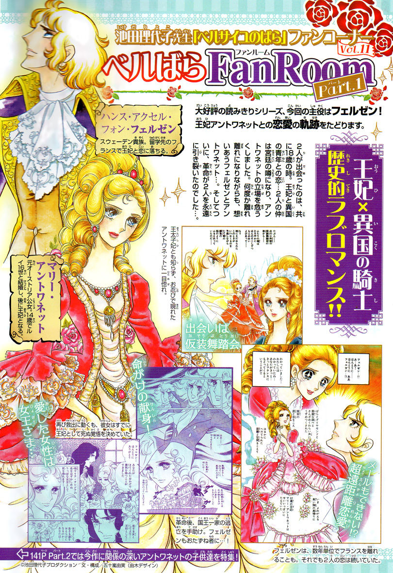 Rose of Versailles 66.3 Page 2