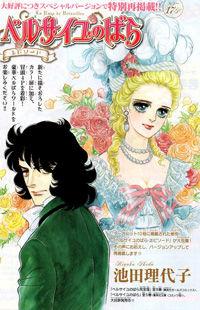 Truyện tranh, đọc truyện tranh, truyện tranh mobile Rose Of Versailles