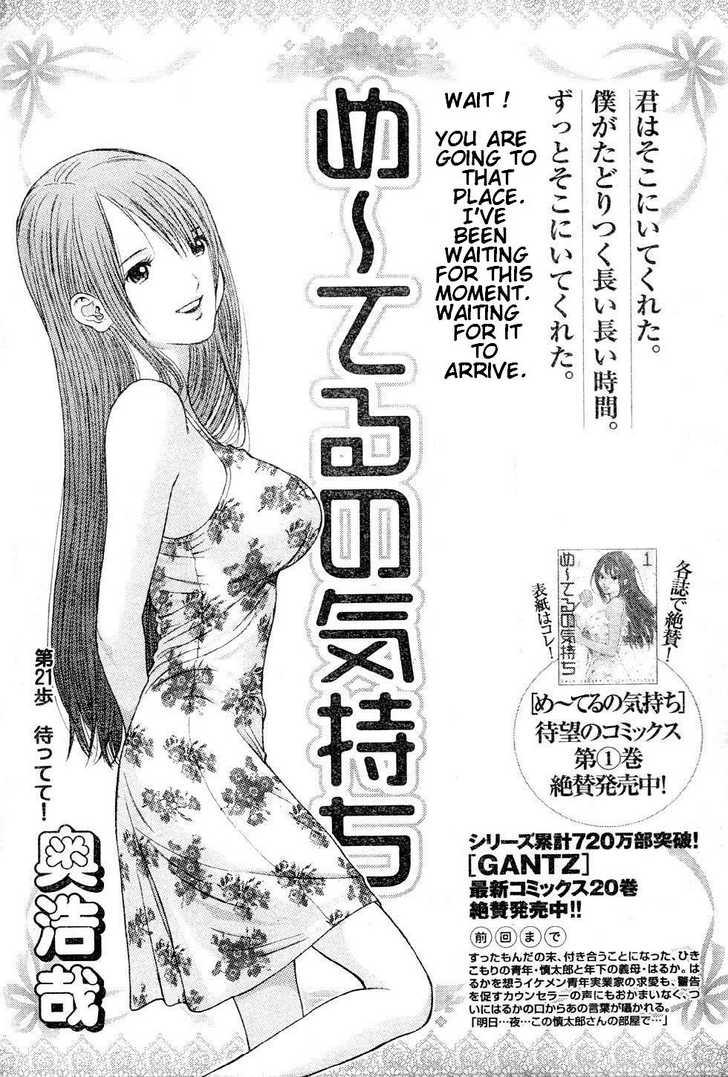 Me-Teru no Kimochi 21 Page 1