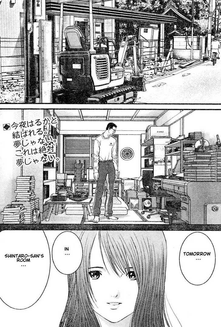 Me-Teru no Kimochi 21 Page 2