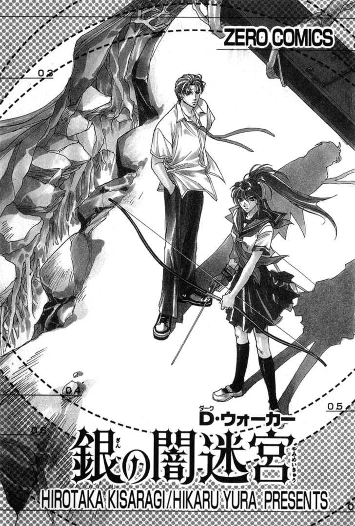 Gin no Yamimeikyuu - D・Walker 1.1 Page 1