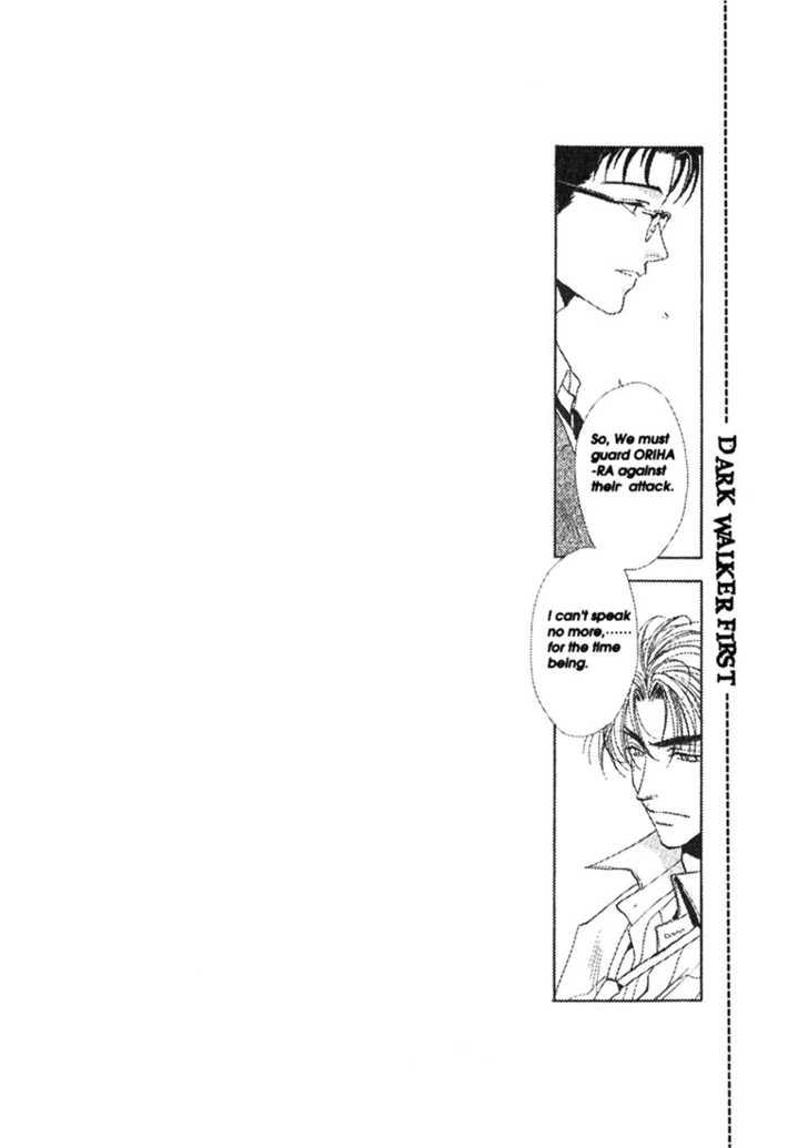 Gin no Yamimeikyuu - D・Walker 2 Page 4